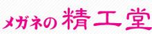 山形県河北町のメガネ・宝飾・時計販売店 精工堂