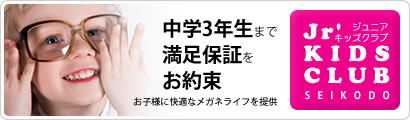 ジュニア・キッズ・クラブ / 山形県河北町のメガネ店 精工堂