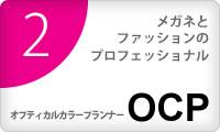 OCP(オプティカル・カラー・プランナー) / 山形県河北町のメガネ店 精工堂